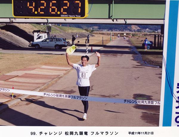 ボクの初フルマラソン、ゴール!